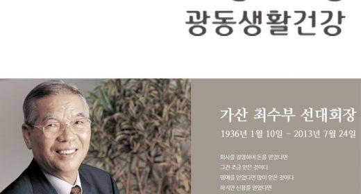 Tìm hiểu về Tập đoàn Dược phẩm Kwangdong Hàn Quốc